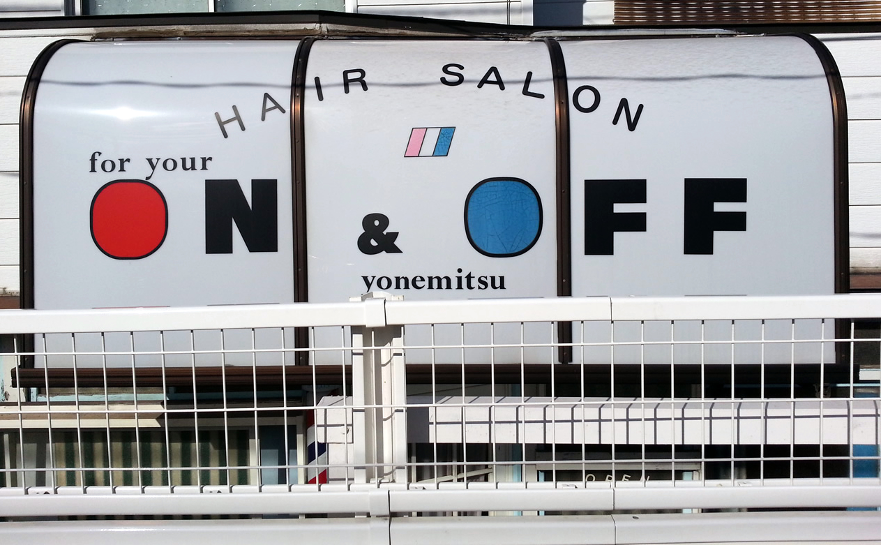 On & Off Hair Salon Since 1923 (Barber) - Keisei Nishifuna Station - Recomended by me