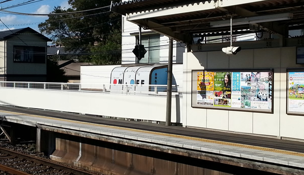 On & Off Barber - As seen from the platform at Nishifuna Keisei